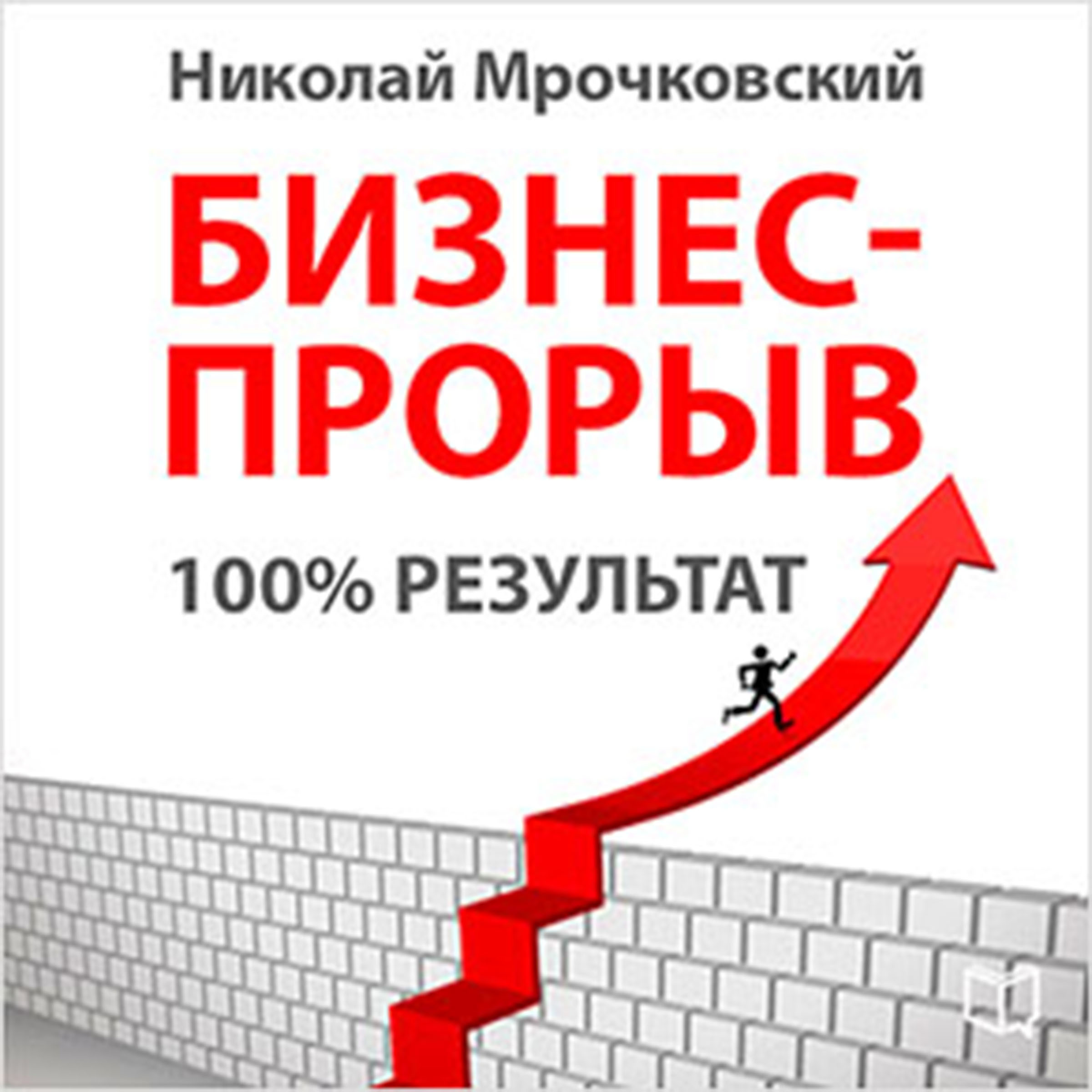 Printable Business Breakthrough 100% Result [Russian Edition] Audiobook Cover Art