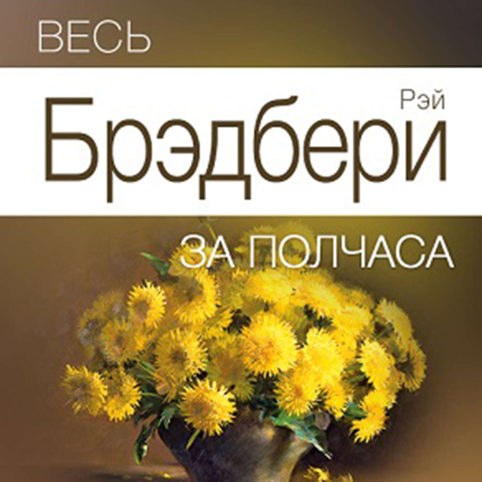 All of Bradbury for Half an Hour [Russian Edition] Audiobook, by Jeremy Evans