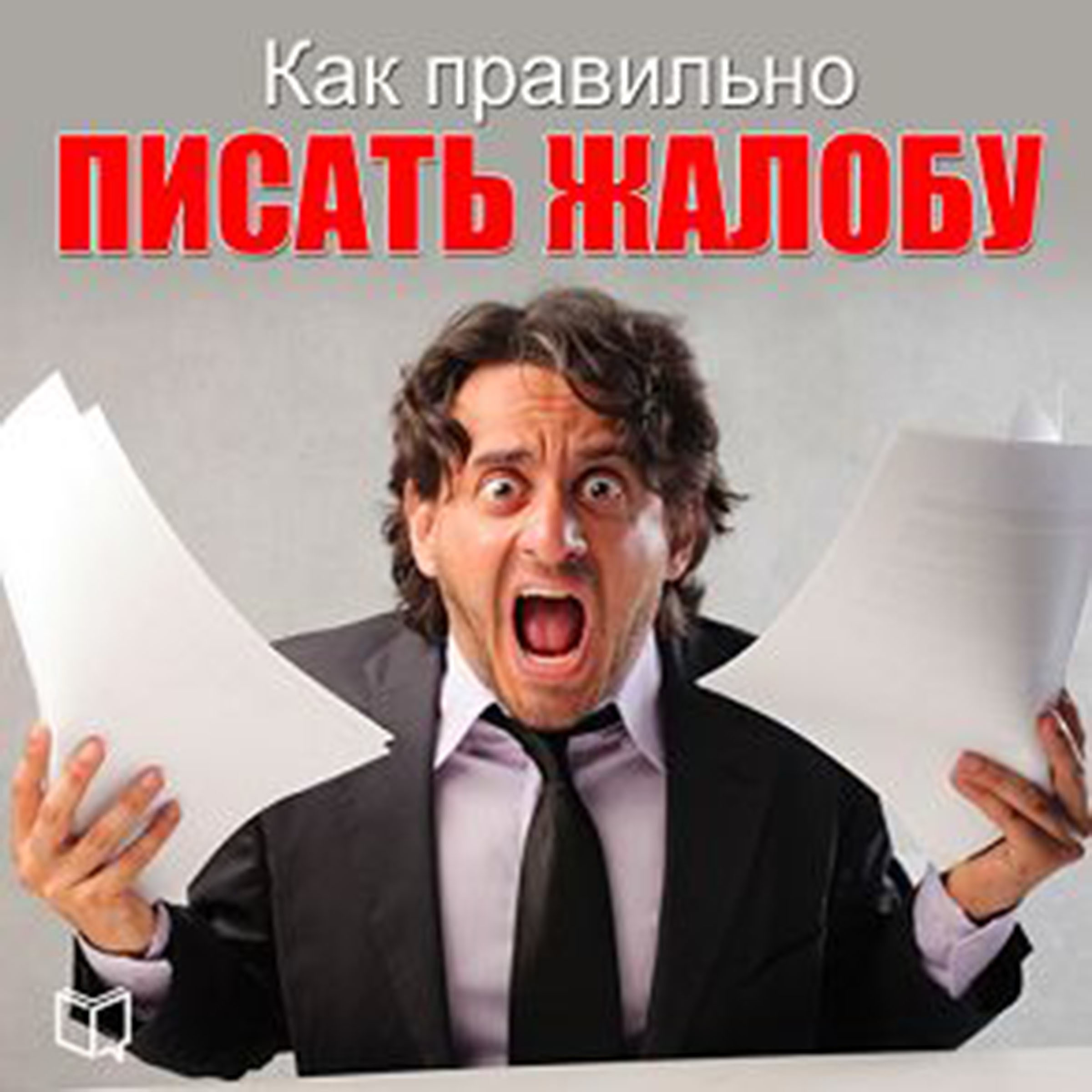 Printable How to Write an Appeal [Russian Edition] Audiobook Cover Art