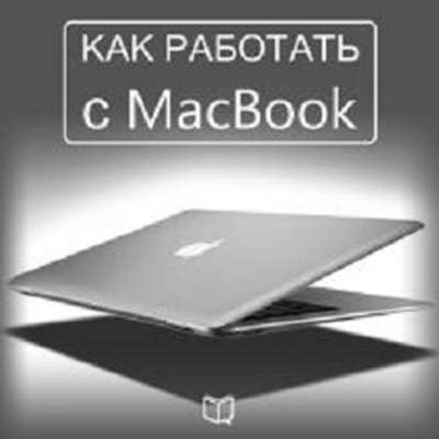 How to Work with Your MacBook [Russian Edition] Audiobook, by Michael Spencer