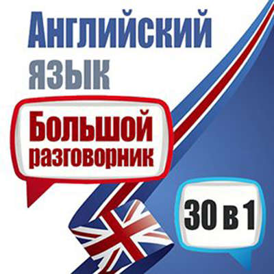 English: A Big Phrasebook - 30 in 1 [Russian Edition] Audiobook, by Michael Spencer
