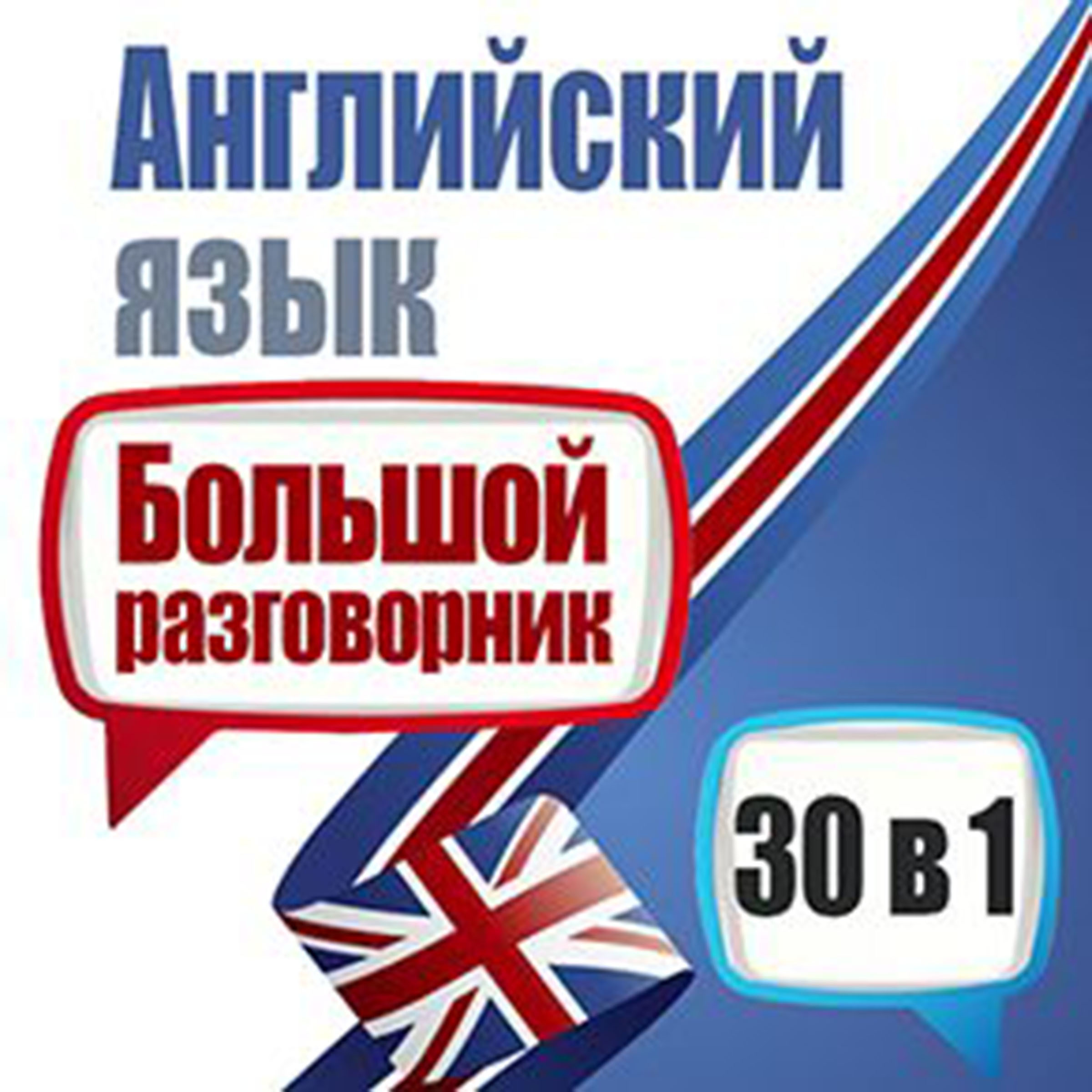 Printable English: A Big Phrasebook - 30 in 1 [Russian Edition] Audiobook Cover Art