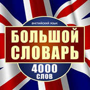 English: A Large Dictionary of 4,000 Words [Russian Edition] Audiobook, by Michael Spencer
