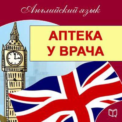 English: At the Pharmacy and Doctor Visits [Russian Edition] Audiobook, by Michael Spencer
