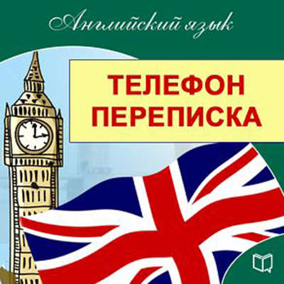English: On the Phone and in Correspondence [Russian Edition] Audiobook, by Michael Spencer