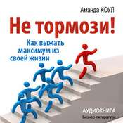 Dont Stop! How to Get the Most Out of Your Life [Russian Edition] Audiobook, by Amanda Koul
