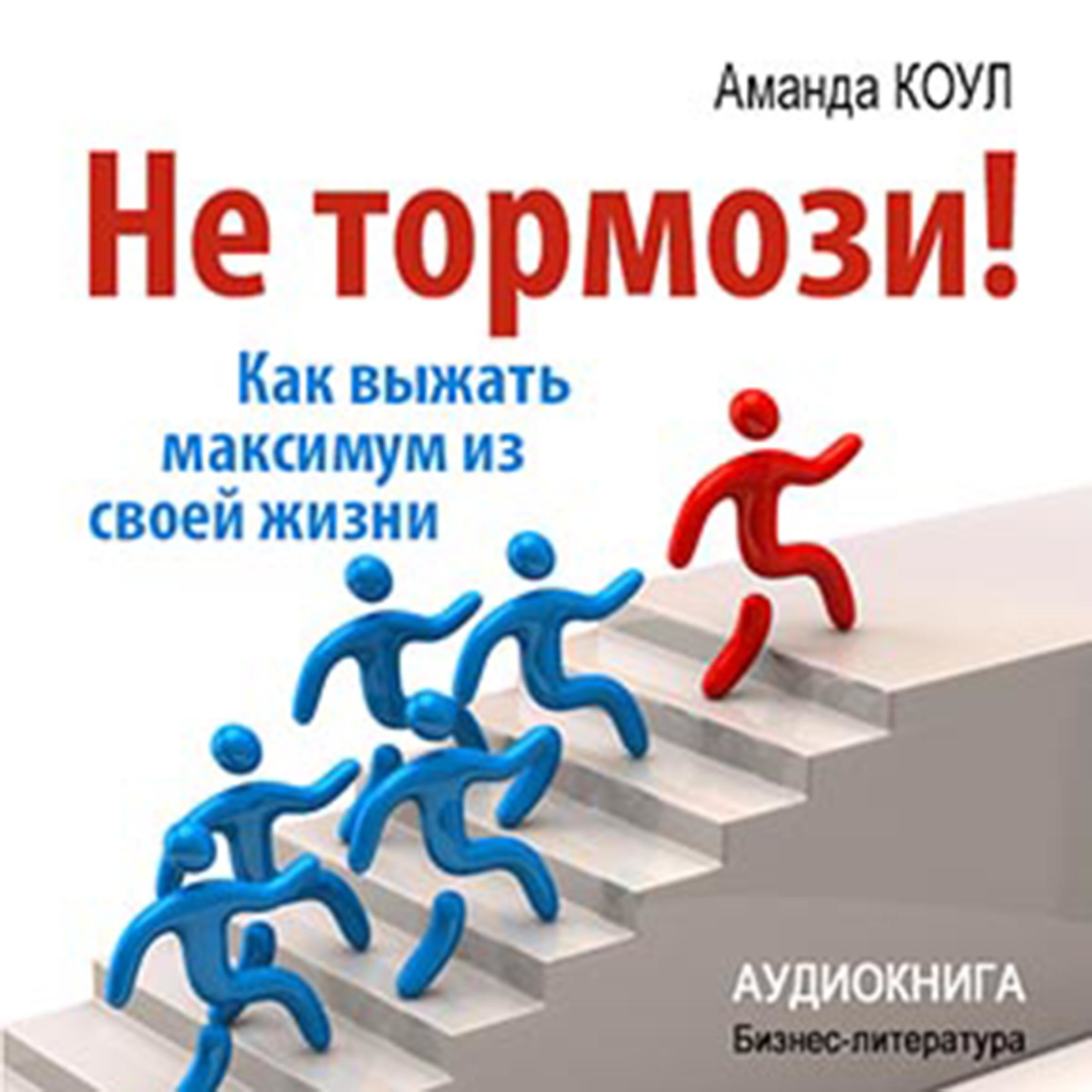 Printable Don't Stop! How to Get the Most Out of Your Life [Russian Edition] Audiobook Cover Art