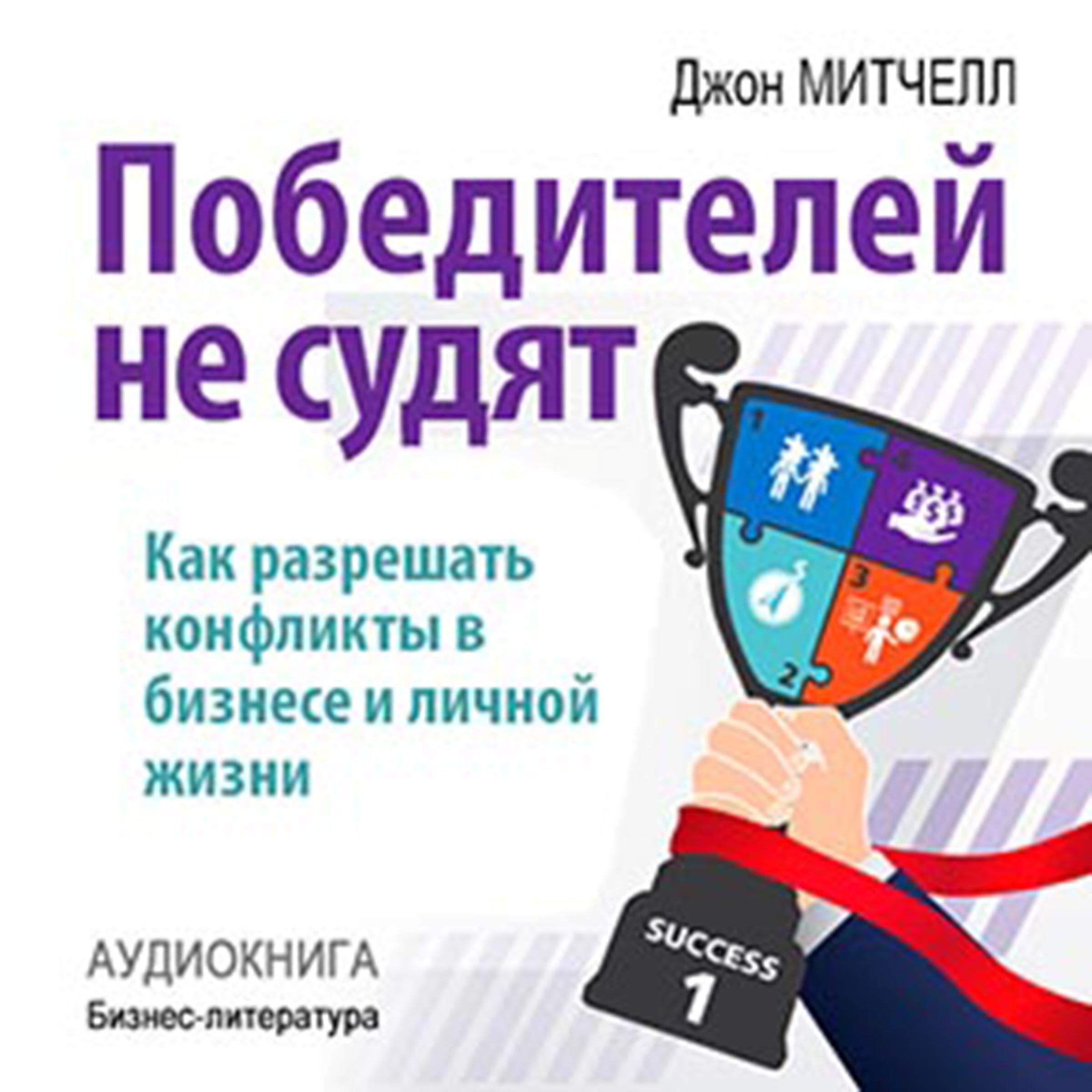 Printable Winners Are Not Judged: How to Resolve Conflict in Business and Personal Life [Russian Edition] Audiobook Cover Art