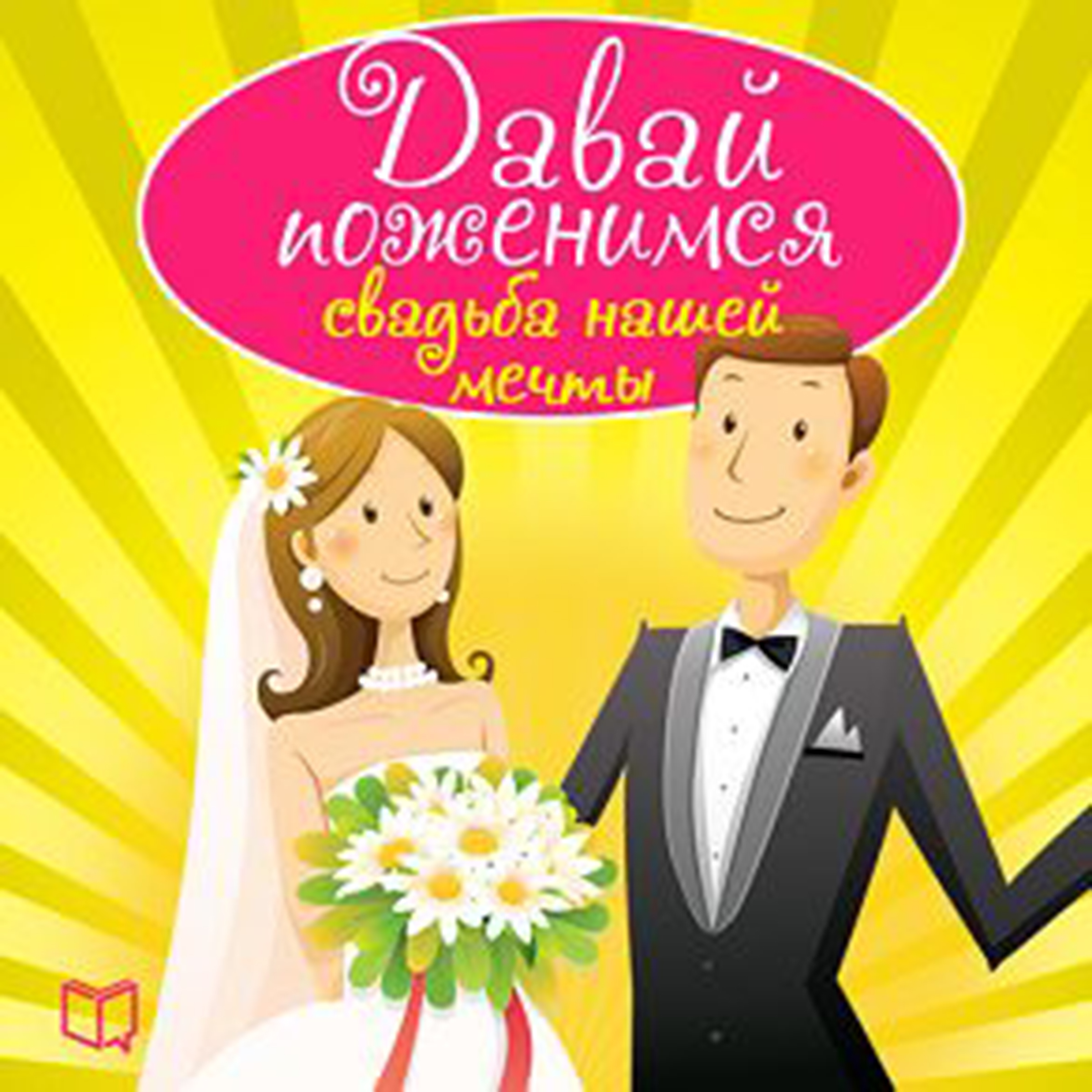 Printable Let's Get Married: The Wedding of Our Dreams [Russian Edition] Audiobook Cover Art