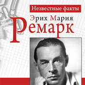 Remark: Unknown Facts [Russian Edition] Audiobook, by Paul Gerhard