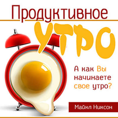 Productive Morning [Russian Edition] Audiobook, by Michael Nixon