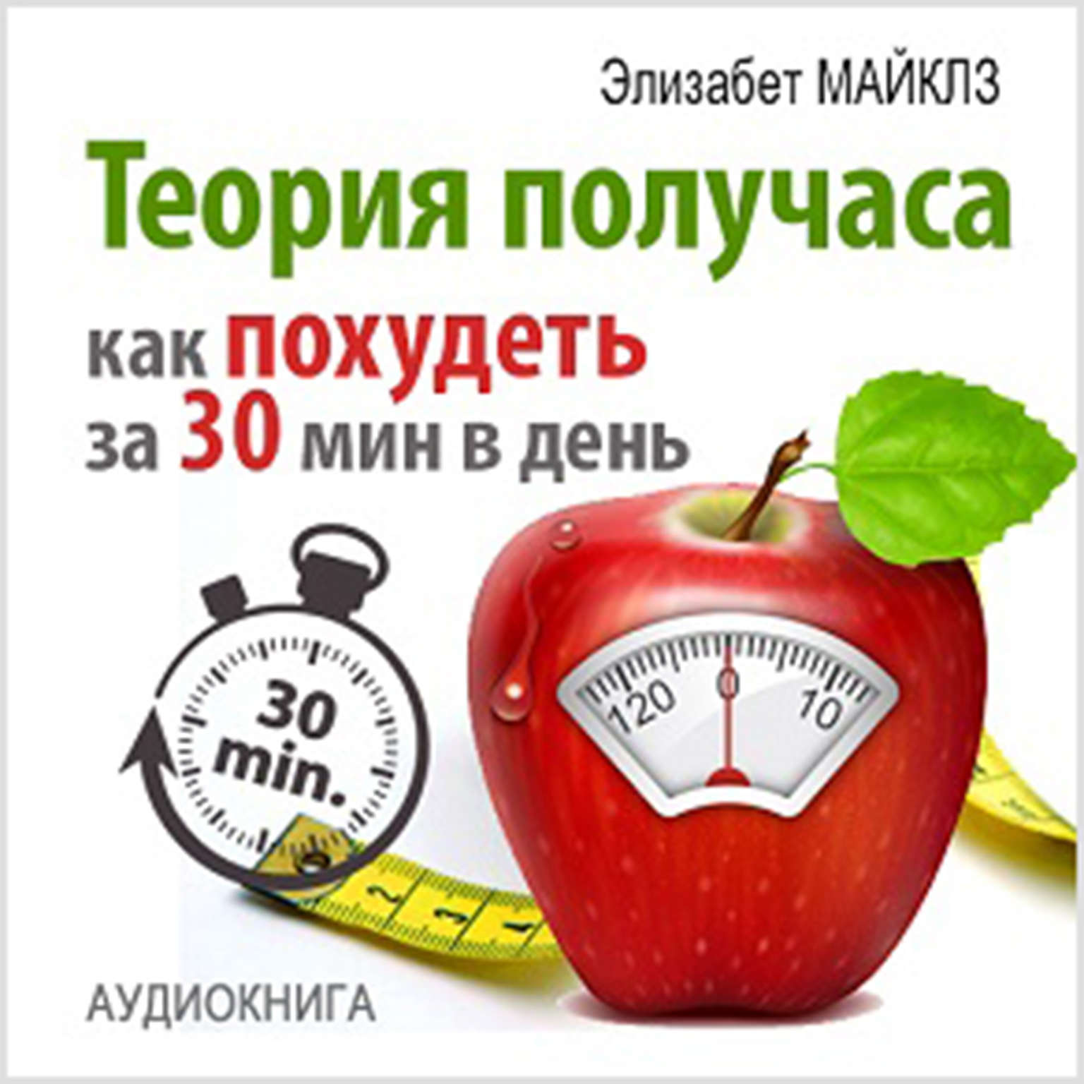 The Half Hour Method: How to Lose Weight in 30 Minutes a Day [Russian Edition] Audiobook, by Elizabeth Michels