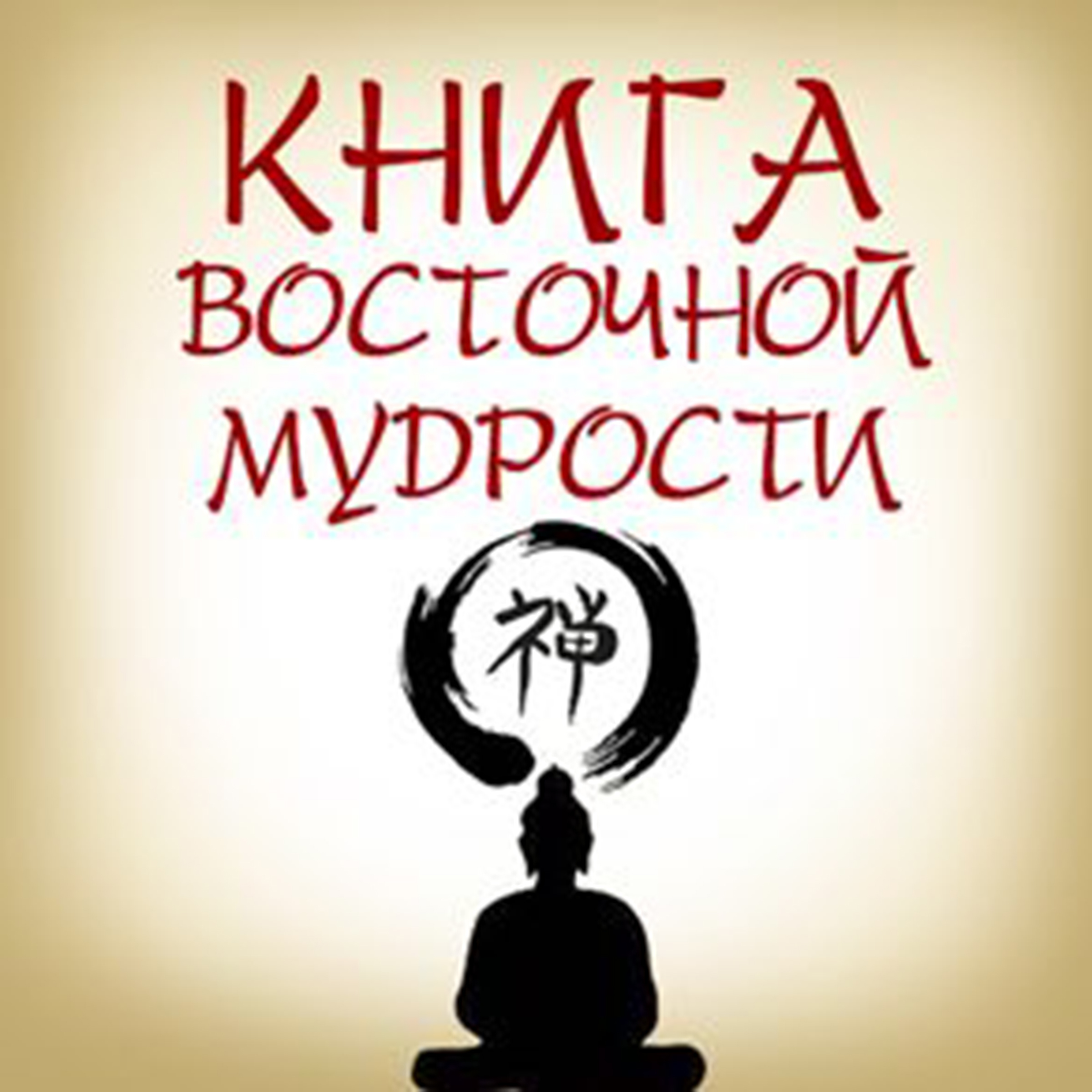 Printable Book of Eastern Wisdom [Russian Edition] Audiobook Cover Art