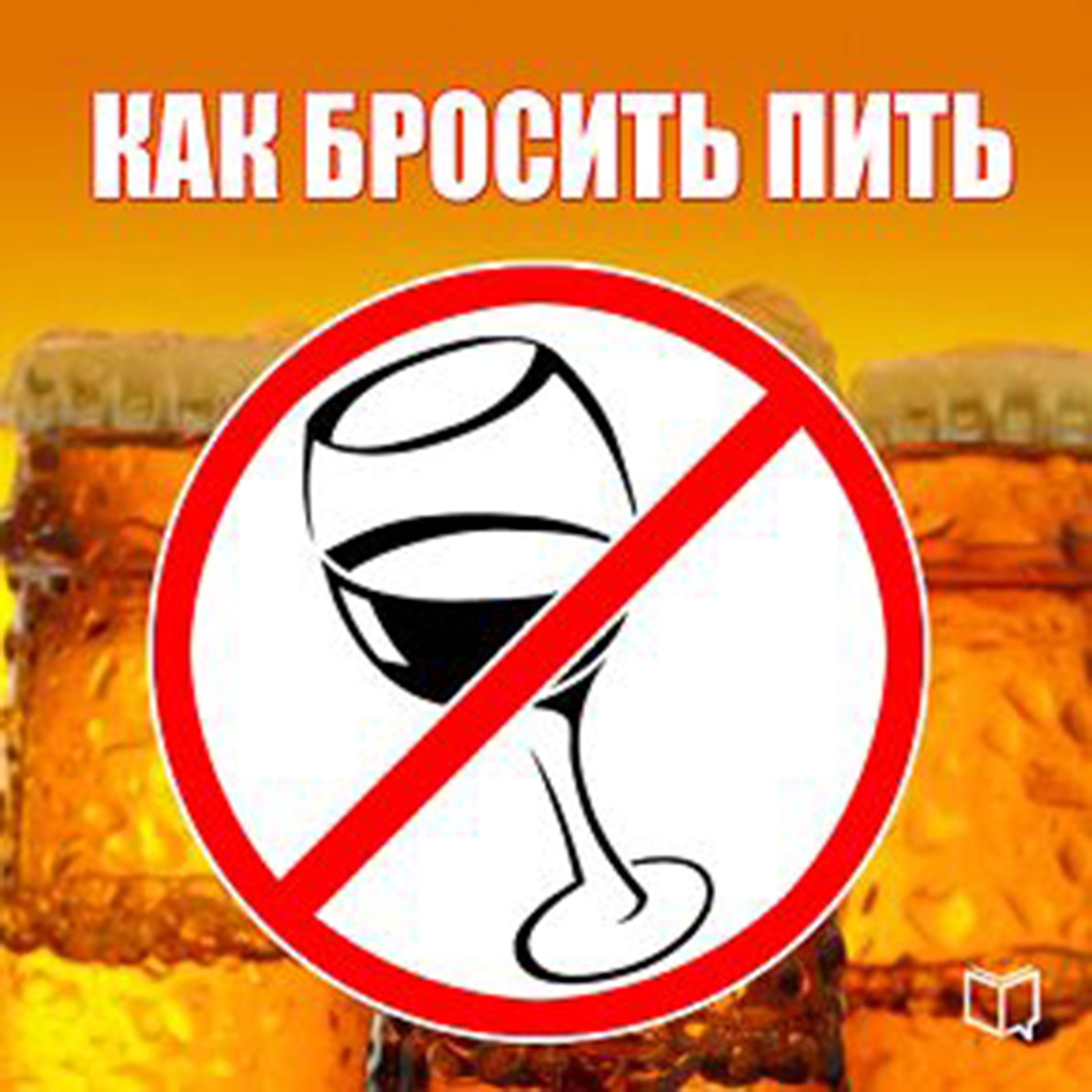 Printable How to Stop Drinking [Russian Edition] Audiobook Cover Art