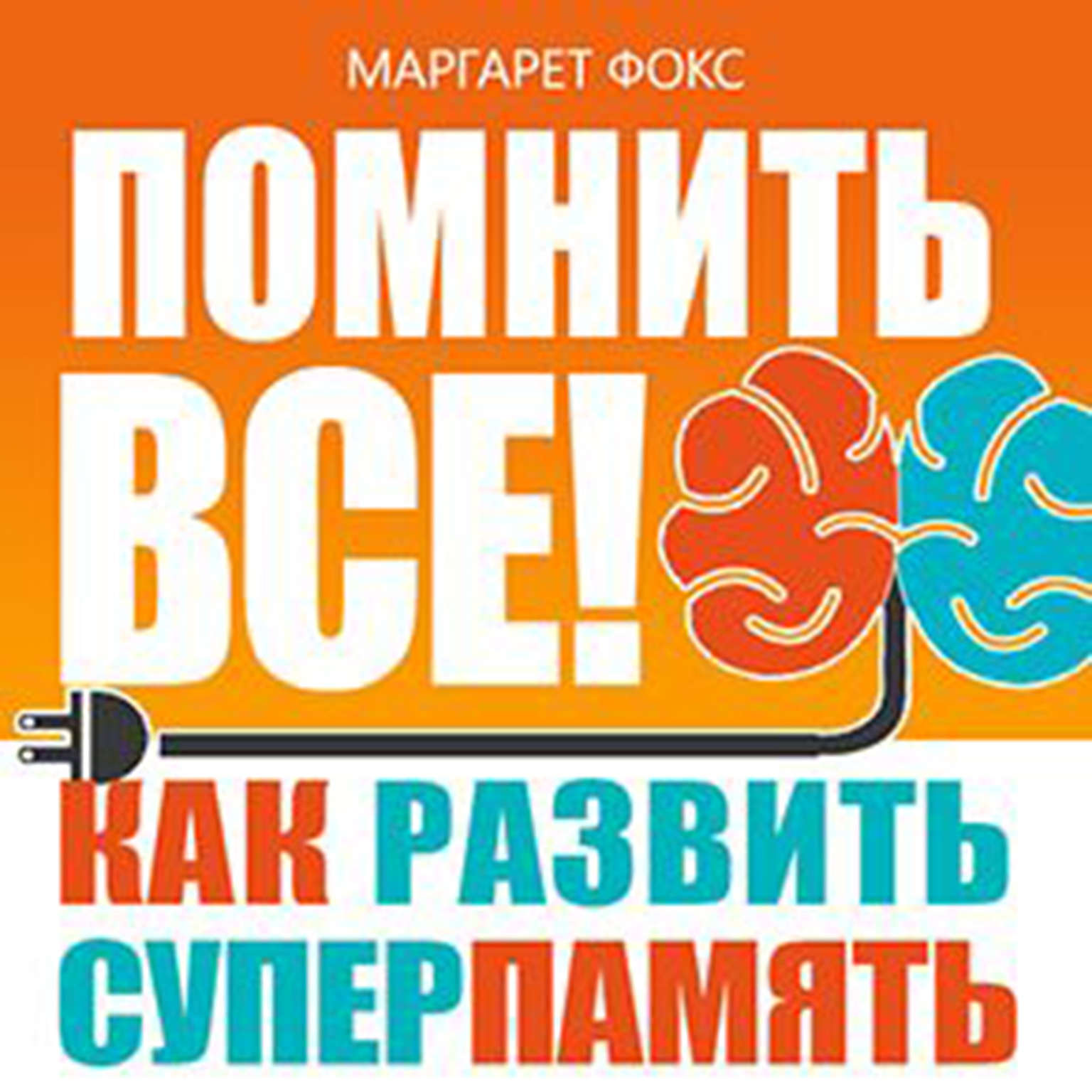 Remember All! How to Develop Supermemory [Russian Edition] Audiobook, by Margaret Fox