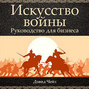Art of War: A Guide for Business [Russian Edition] Audiobook, by David Chase
