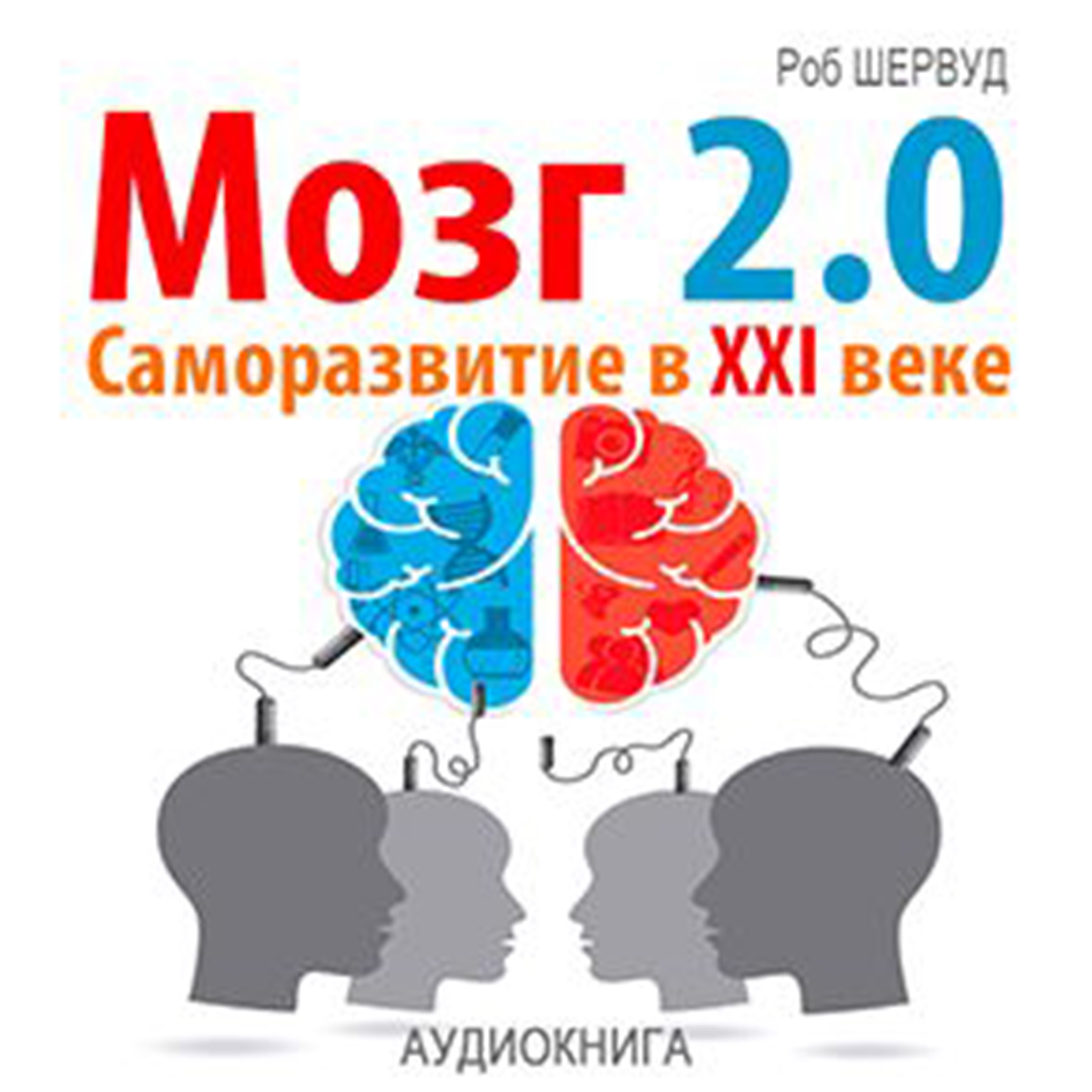Printable Brain 2.0. Personal Development in the XXI Century [Russian Edition] Audiobook Cover Art