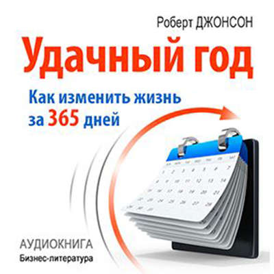 Good Year: How to Change Their Lives for 365 Days [Russian Edition] Audiobook, by Robert Johnson
