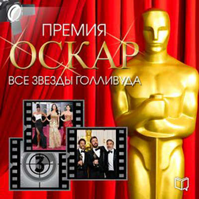 Academy Award. All Hollywood Stars [Russian Edition] Audiobook, by Timothy Richards