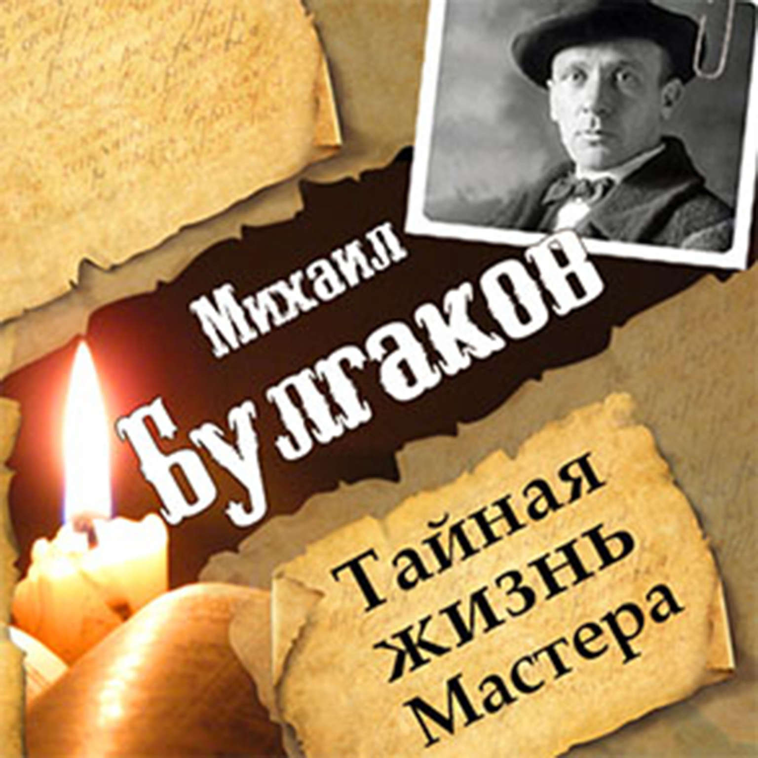 Mikhail Bulgakov. The Secret Life of the Master [Russian Edition] Audiobook, by Leonid Garin