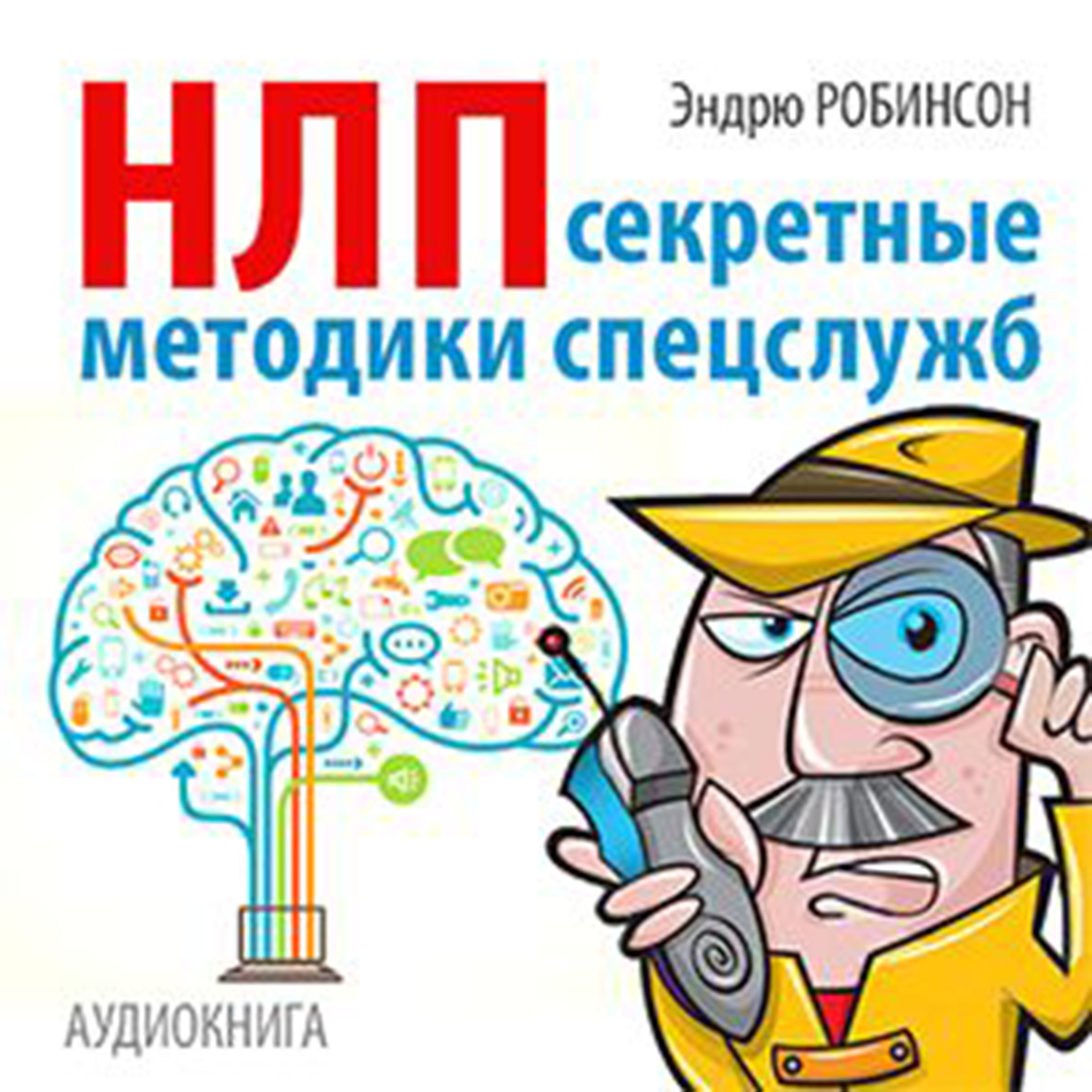 Printable NLP. Secret Techniques of Special Services [Russian Edition] Audiobook Cover Art