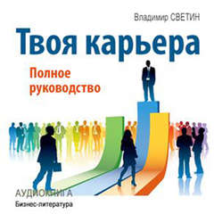 Your Career: The Complete Guide [Russian Edition] Audiobook, by Vladimir Svetin