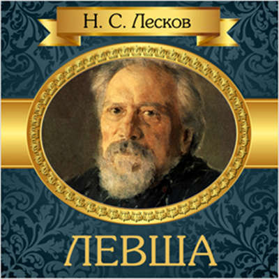 Leftie [Russian Edition] Audiobook, by Nikolay Leskov
