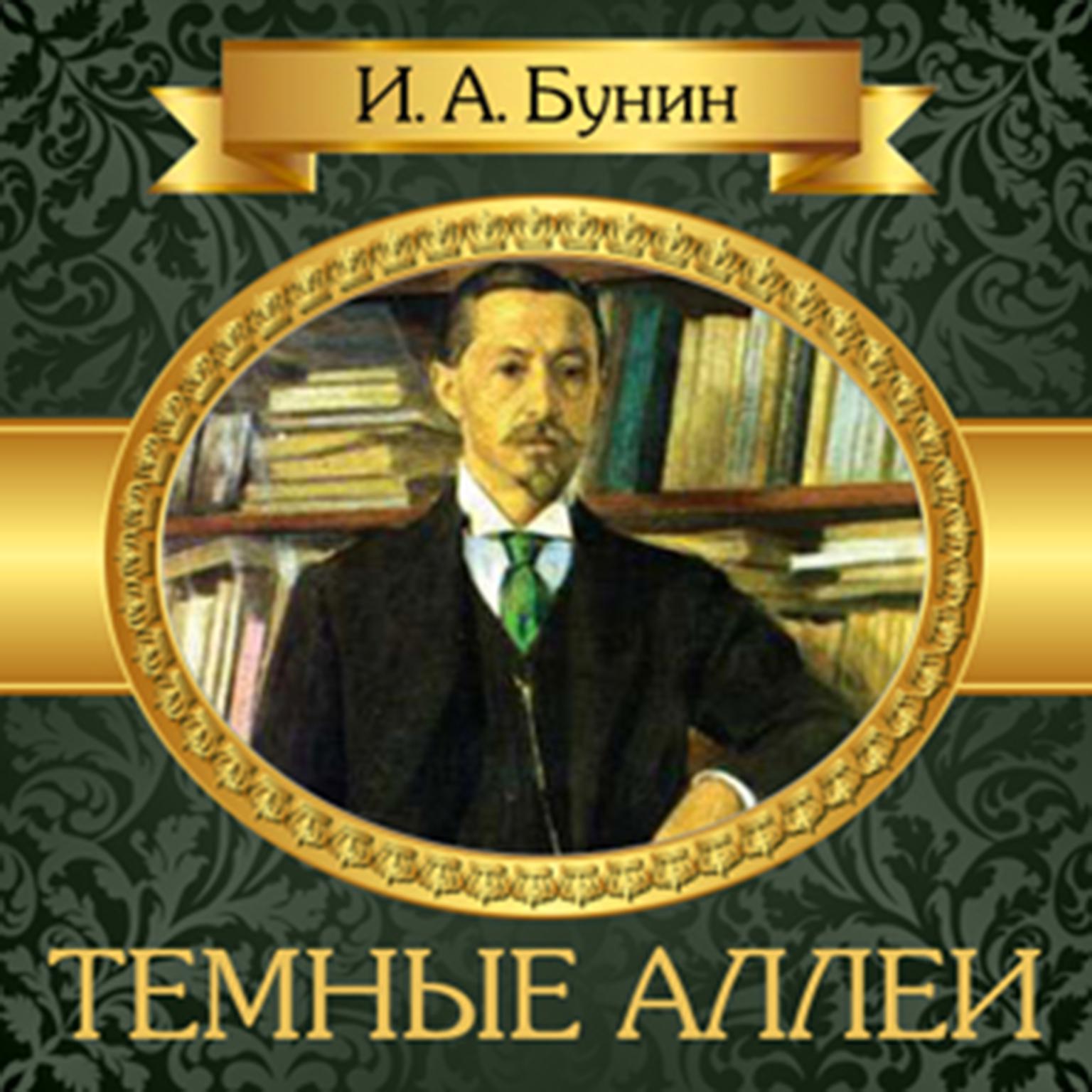 Dark Avenues [Russian Edition] Audiobook, by Ivan Bunin