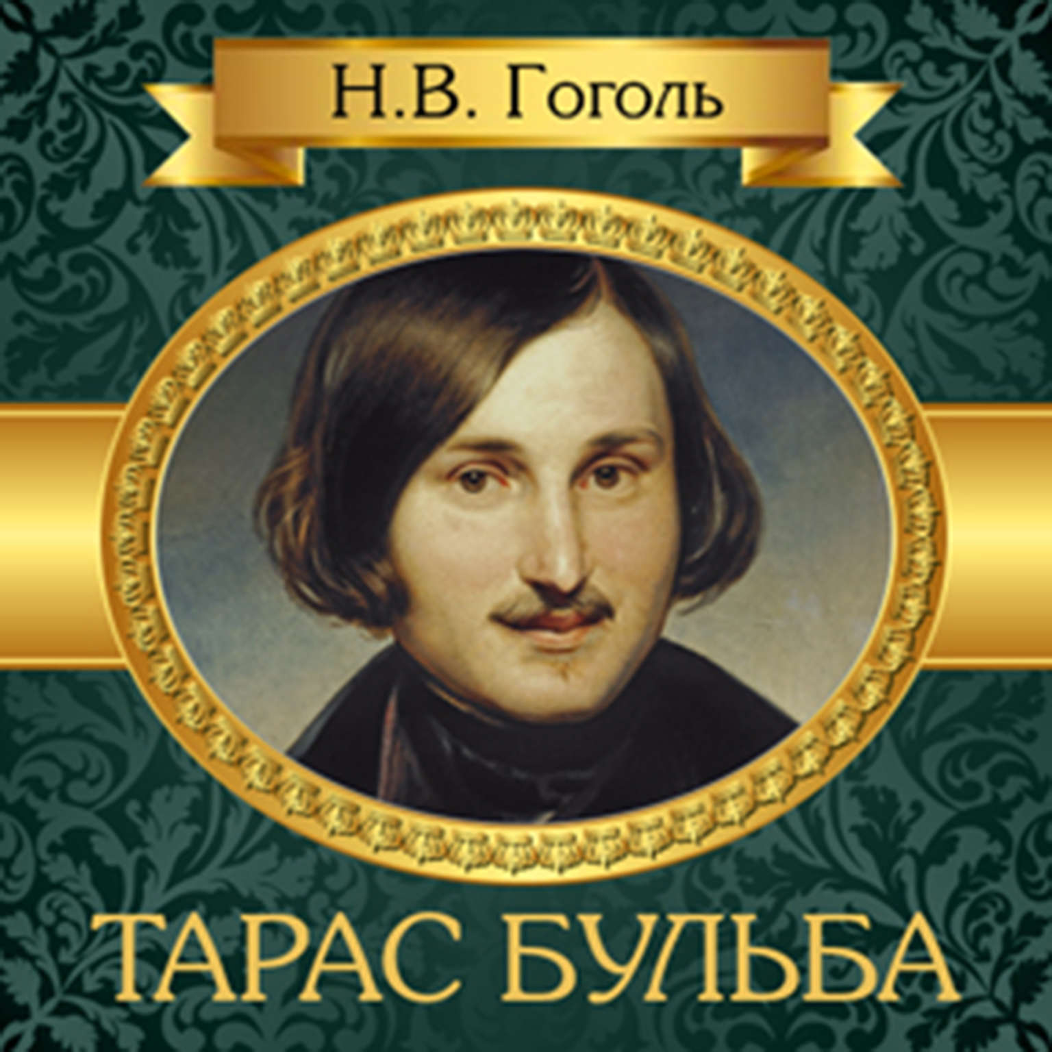 Taras Bulba [Russian Edition] Audiobook, by Nikolai Gogol