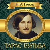 Taras Bulba [Russian Edition] Audiobook, by Nikolai Gogol