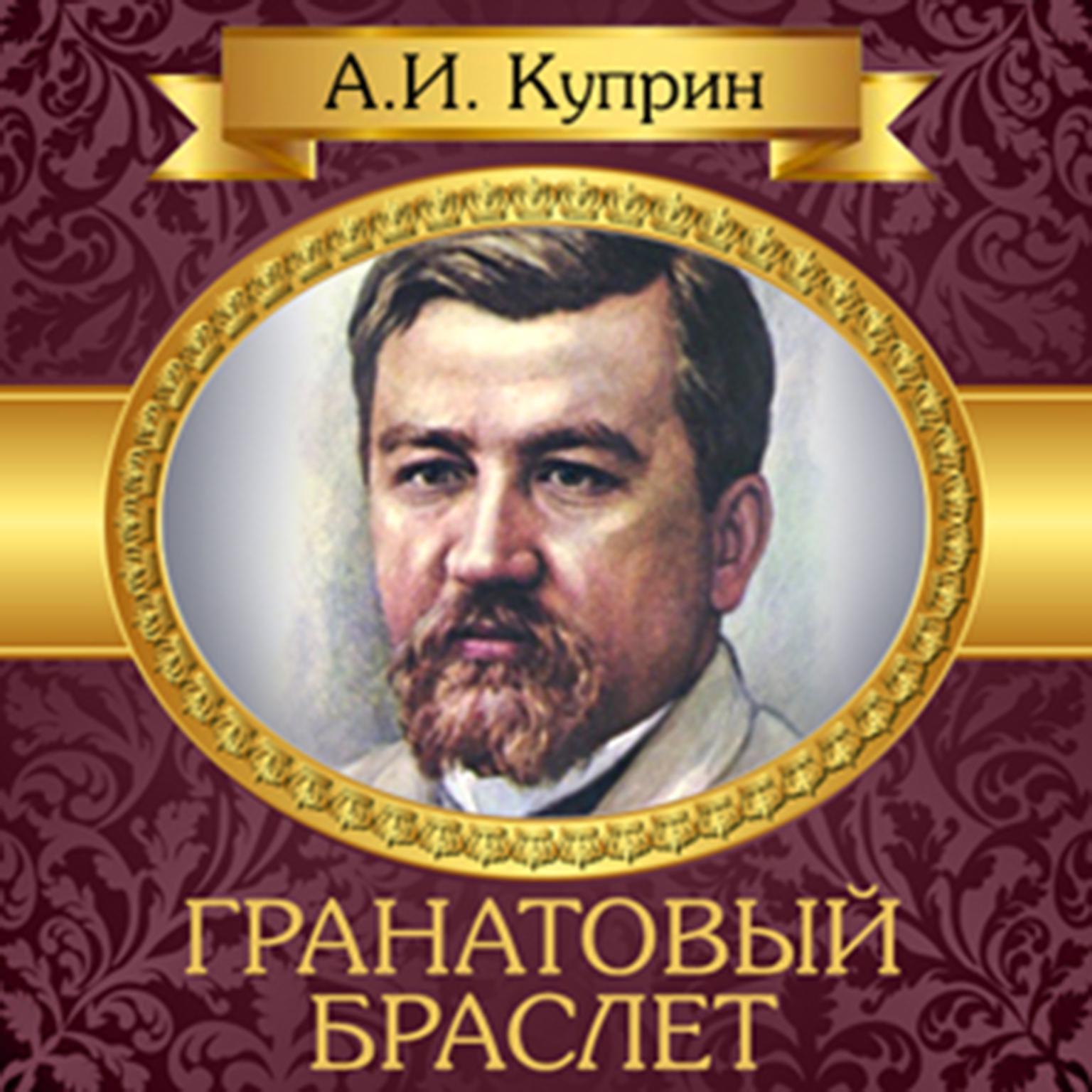 Garnet Bracelet [Russian Edition] Audiobook, by Alexander Kuprin