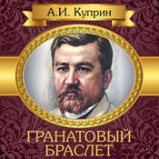 Garnet Bracelet [Russian Edition] Audiobook, by Alexander Kuprin