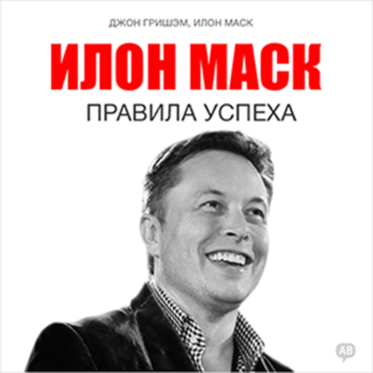 Elon Musk: Rules of Success [Russian Edition] Audiobook, by Jackie Gingrich Cushman