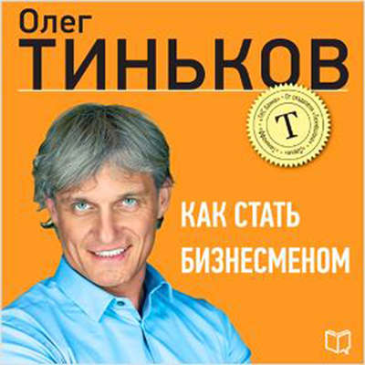 How to Become a Businessman [Russian Edition] Audiobook, by Oleg Tinkov
