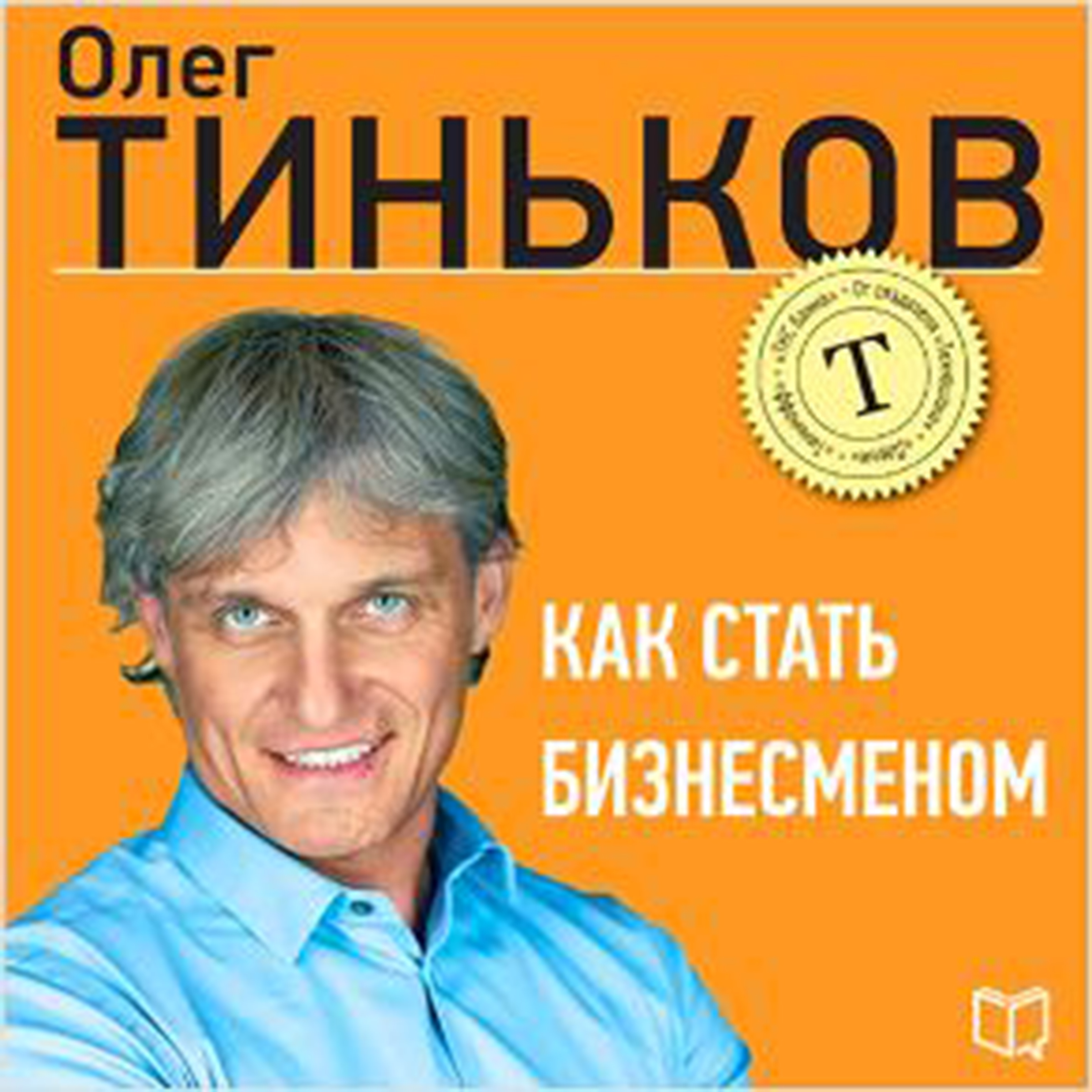 Printable How to Become a Businessman [Russian Edition] Audiobook Cover Art