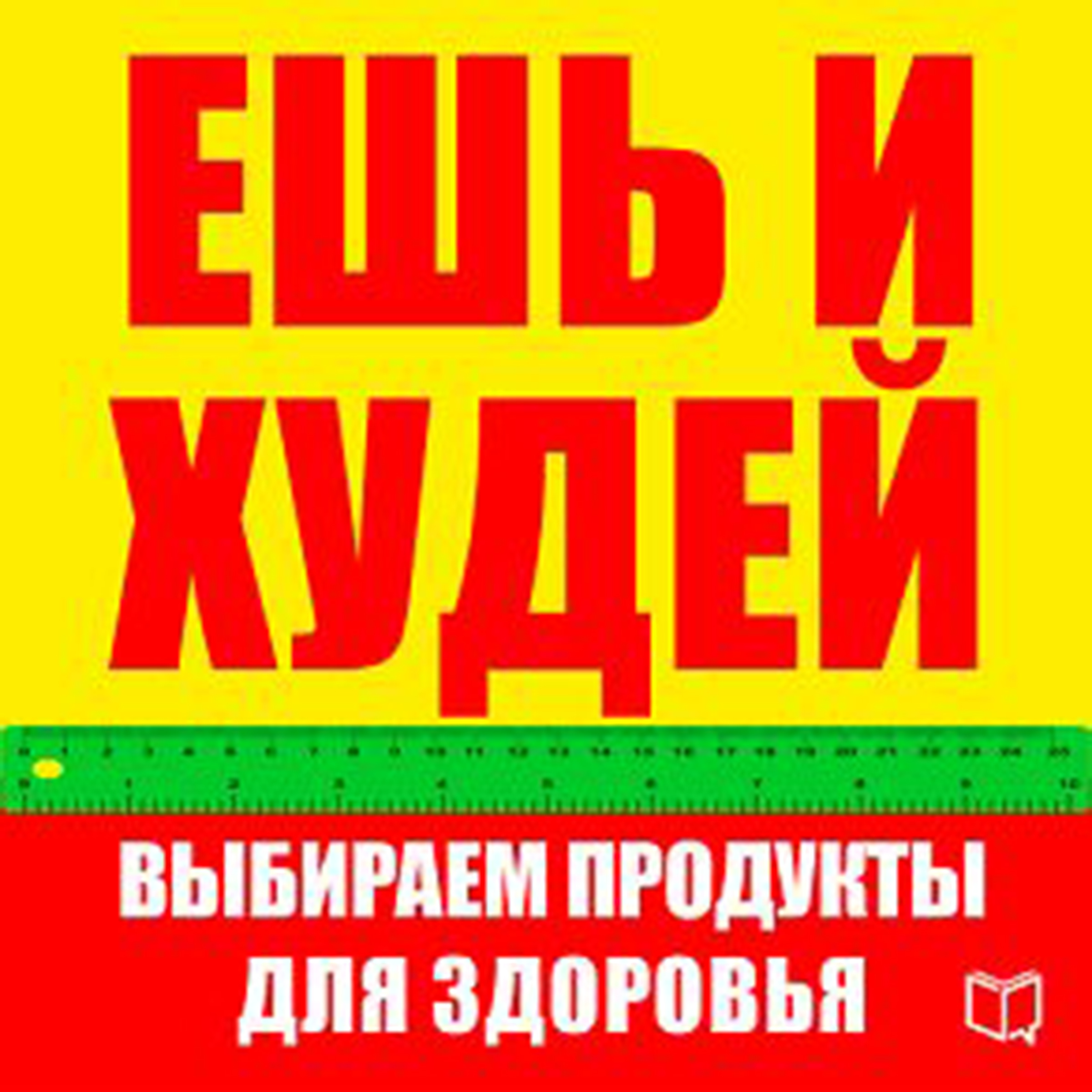 Printable Eat and Get Slim! How to Choose Food for Health [Russian Edition] Audiobook Cover Art