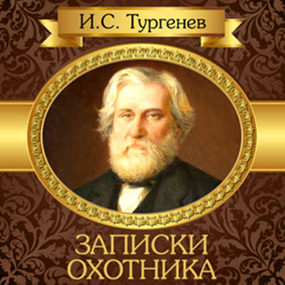 A Hunters Sketches [Russian Edition] Audiobook, by Ivan Turgenev