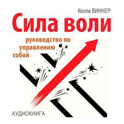 Willpower [Russian Edition] Audiobook, by Kelley Winner