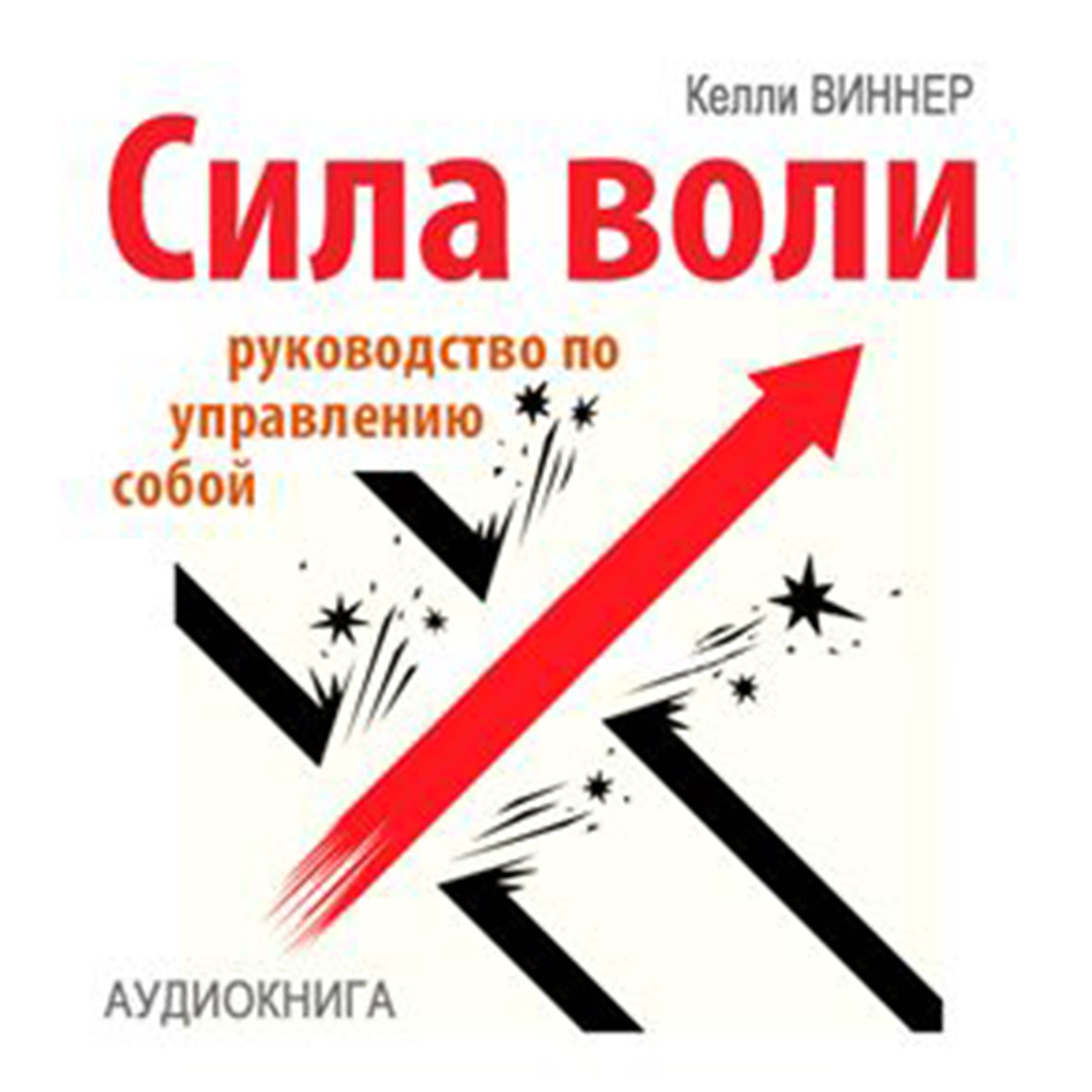 Printable Willpower [Russian Edition] Audiobook Cover Art