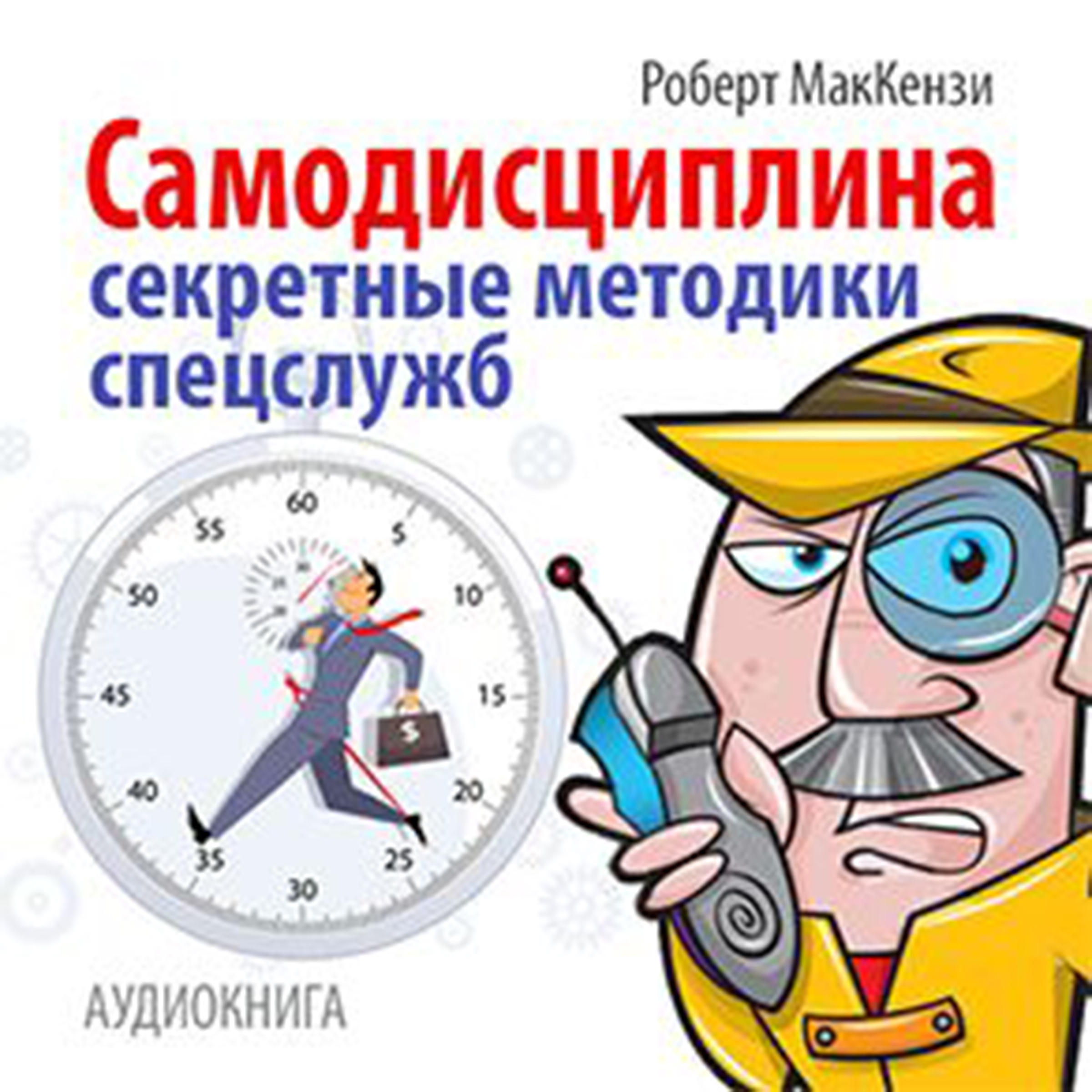 Printable Self-discipline. Secret techniques of special service [Russian Edition] Audiobook Cover Art