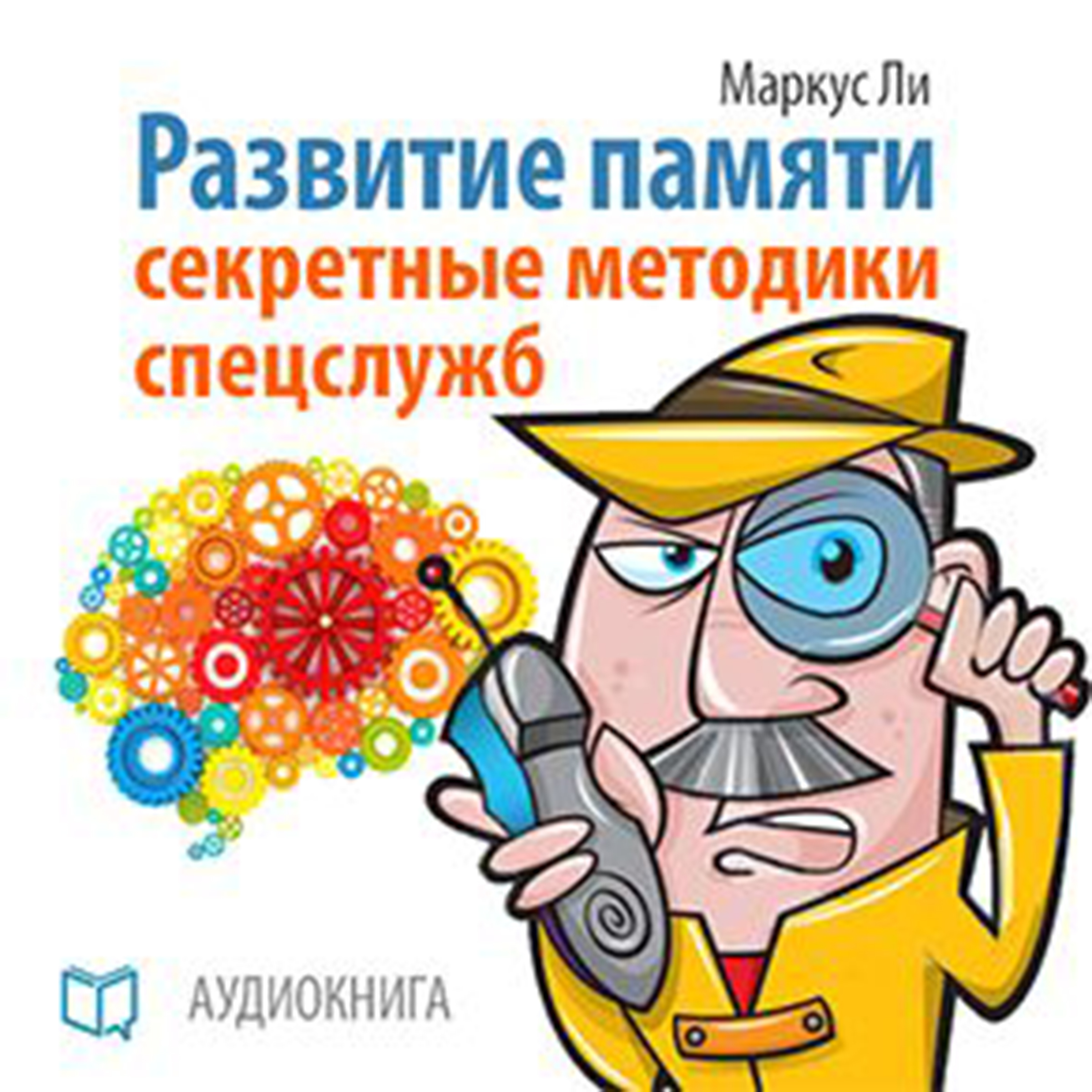 Printable The Development of Memory: The Secrets of Spies [Russian Edition] Audiobook Cover Art