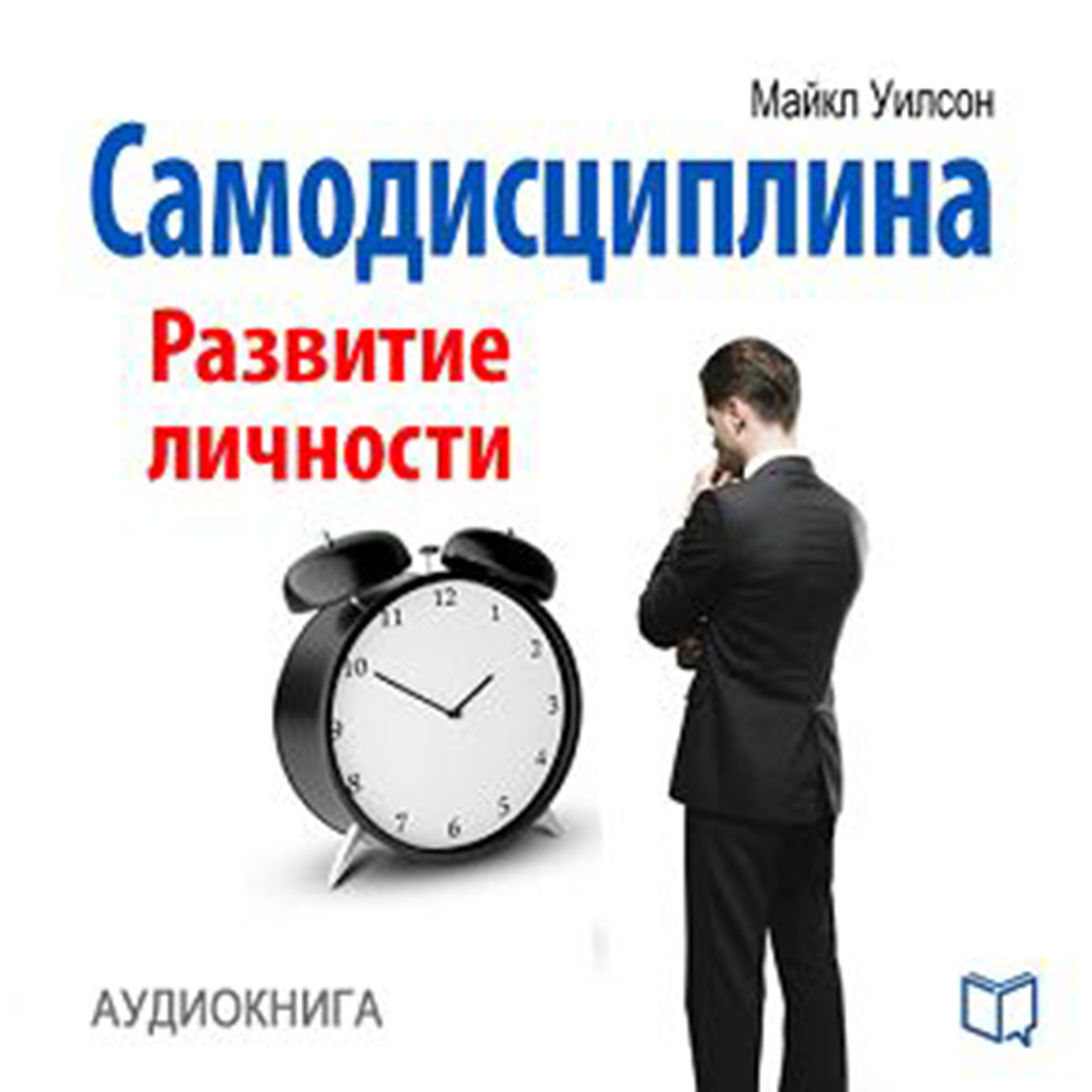 Printable Self-Discipline: Personal Growth [Russian Edition] Audiobook Cover Art