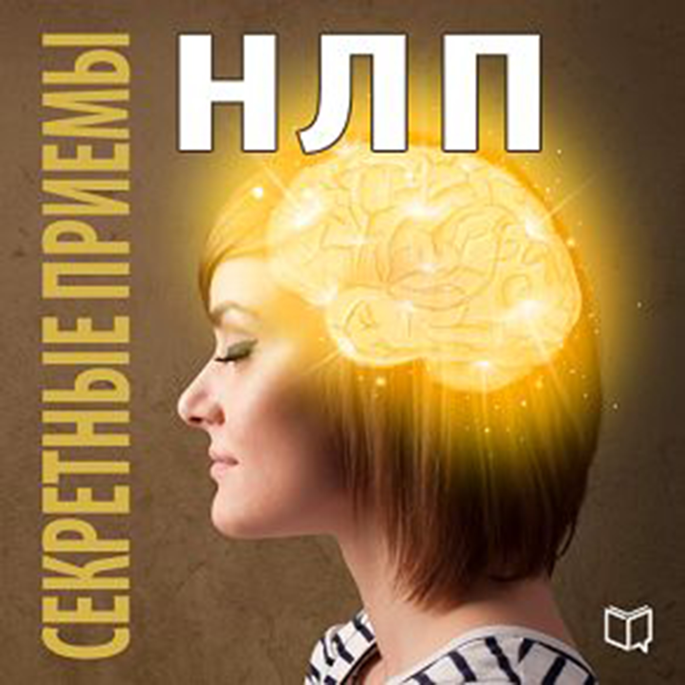 Printable The Secret NLP Methods [Russian Edition] Audiobook Cover Art