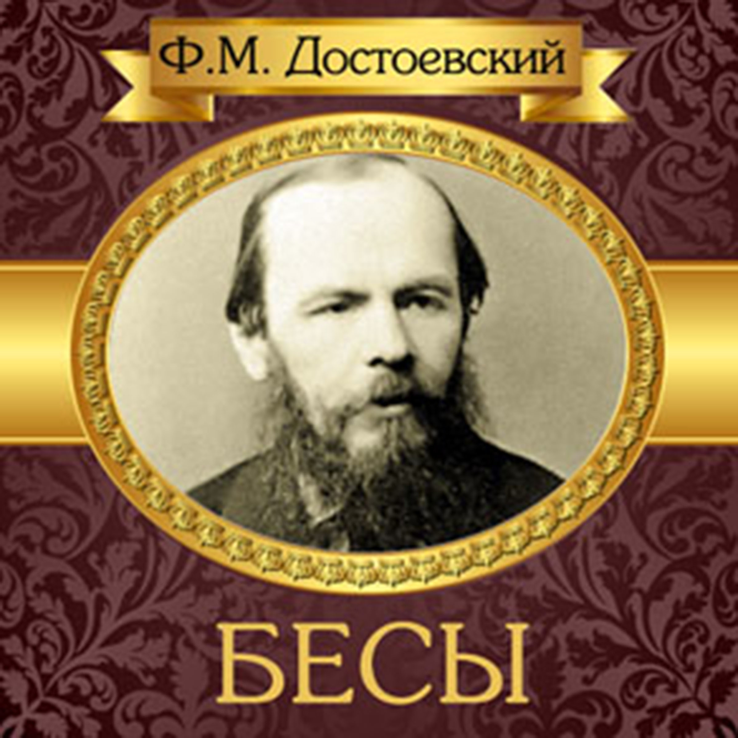 Printable The Possessed [Russian Edition] Audiobook Cover Art