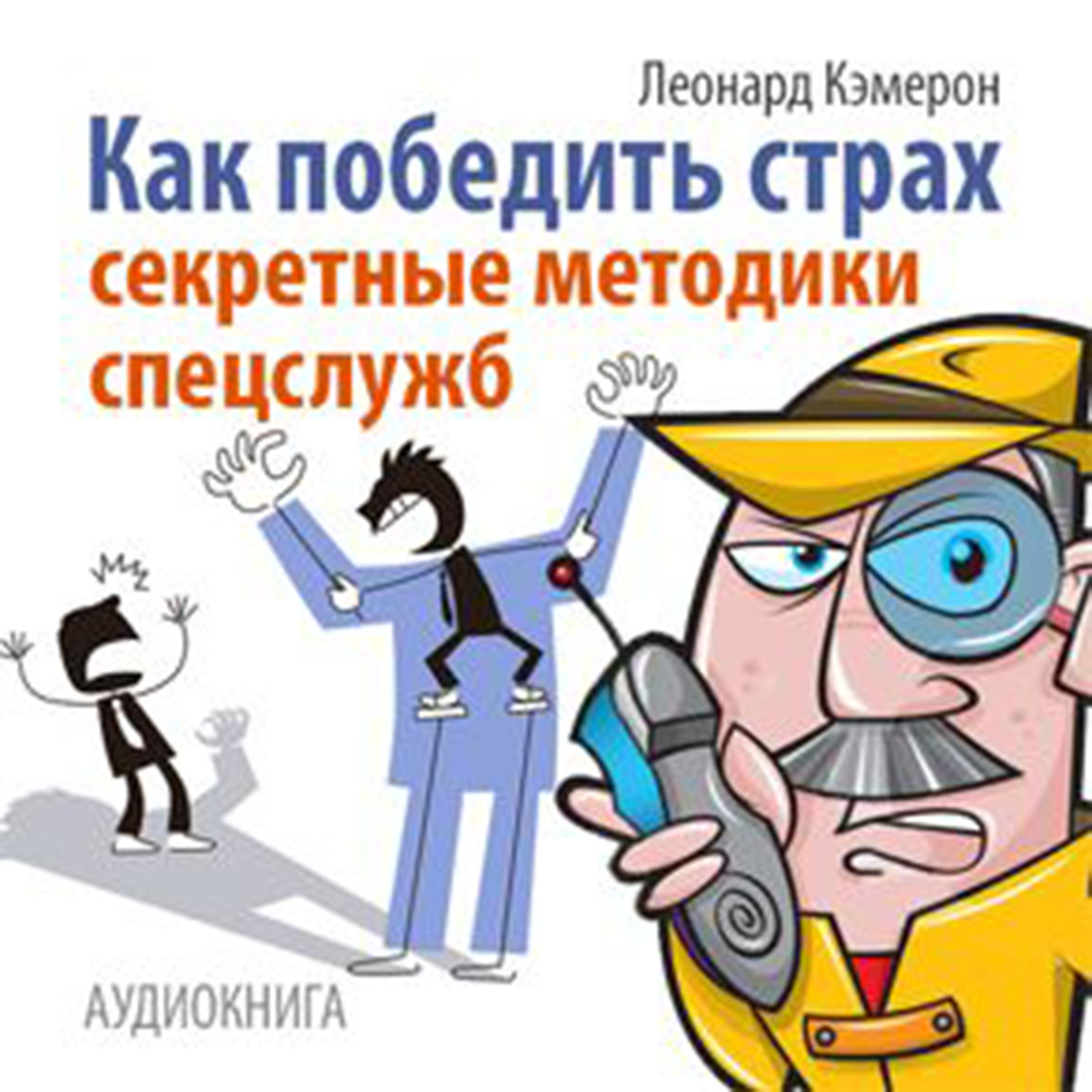 Printable How to Overcome Fear. Techniques for Special Services [Russian Edition] Audiobook Cover Art