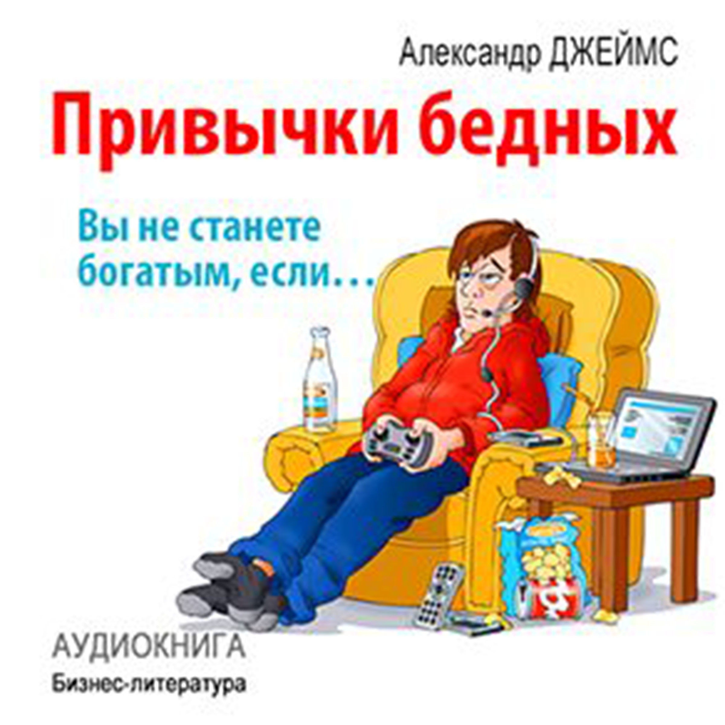 Printable Habits of the poor: you will never become rich if ... [Russian Edition] Audiobook Cover Art