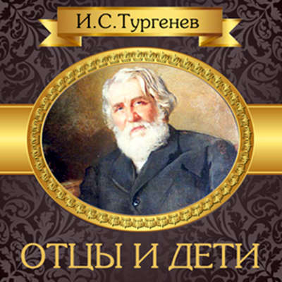 Fathers and Sons [Russian Edition] Audiobook, by Ivan Turgenev