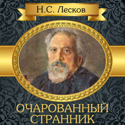 The Enchanted Wanderer [Russian Edition] Audiobook, by Nikolai Leskov