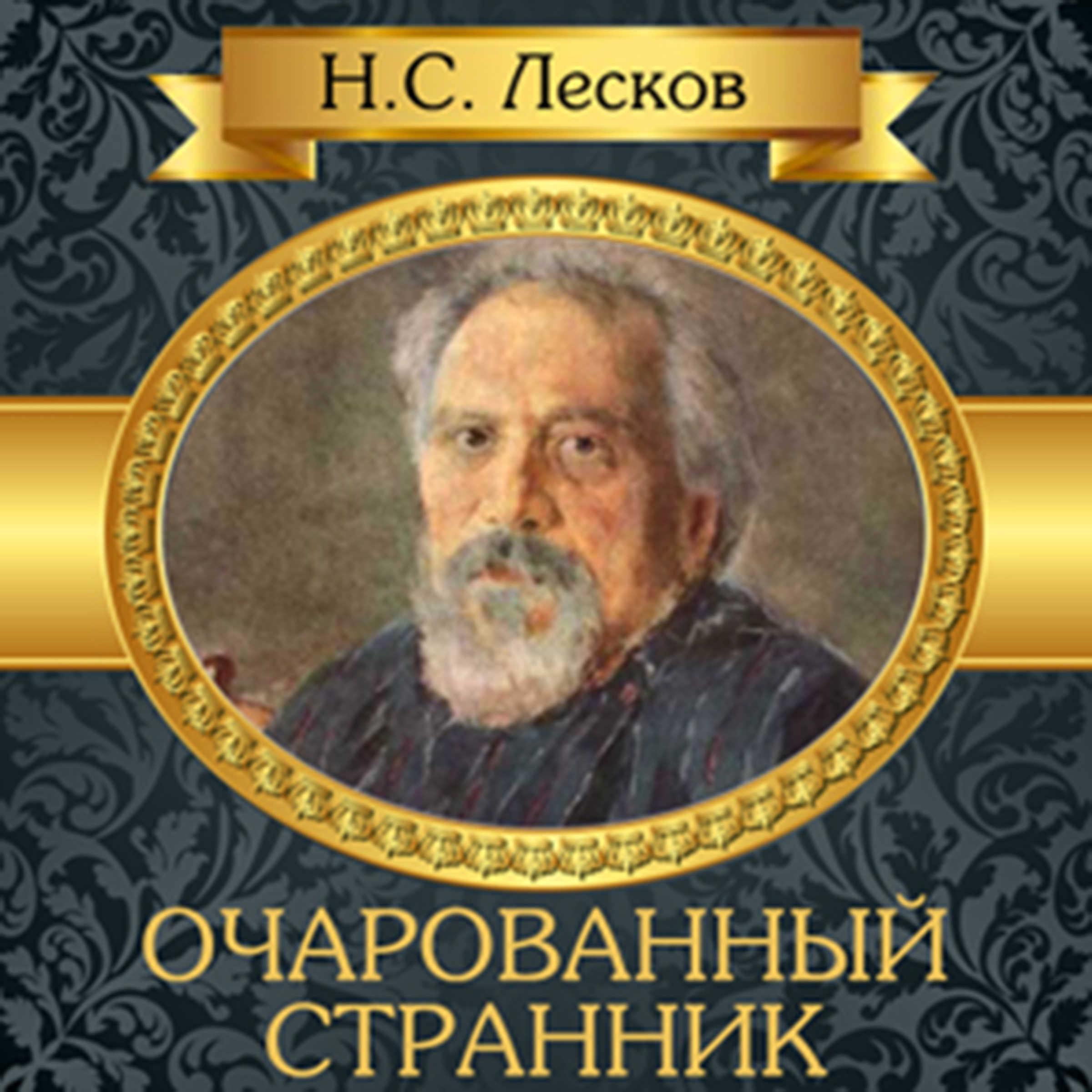 Printable The Enchanted Wanderer [Russian Edition] Audiobook Cover Art