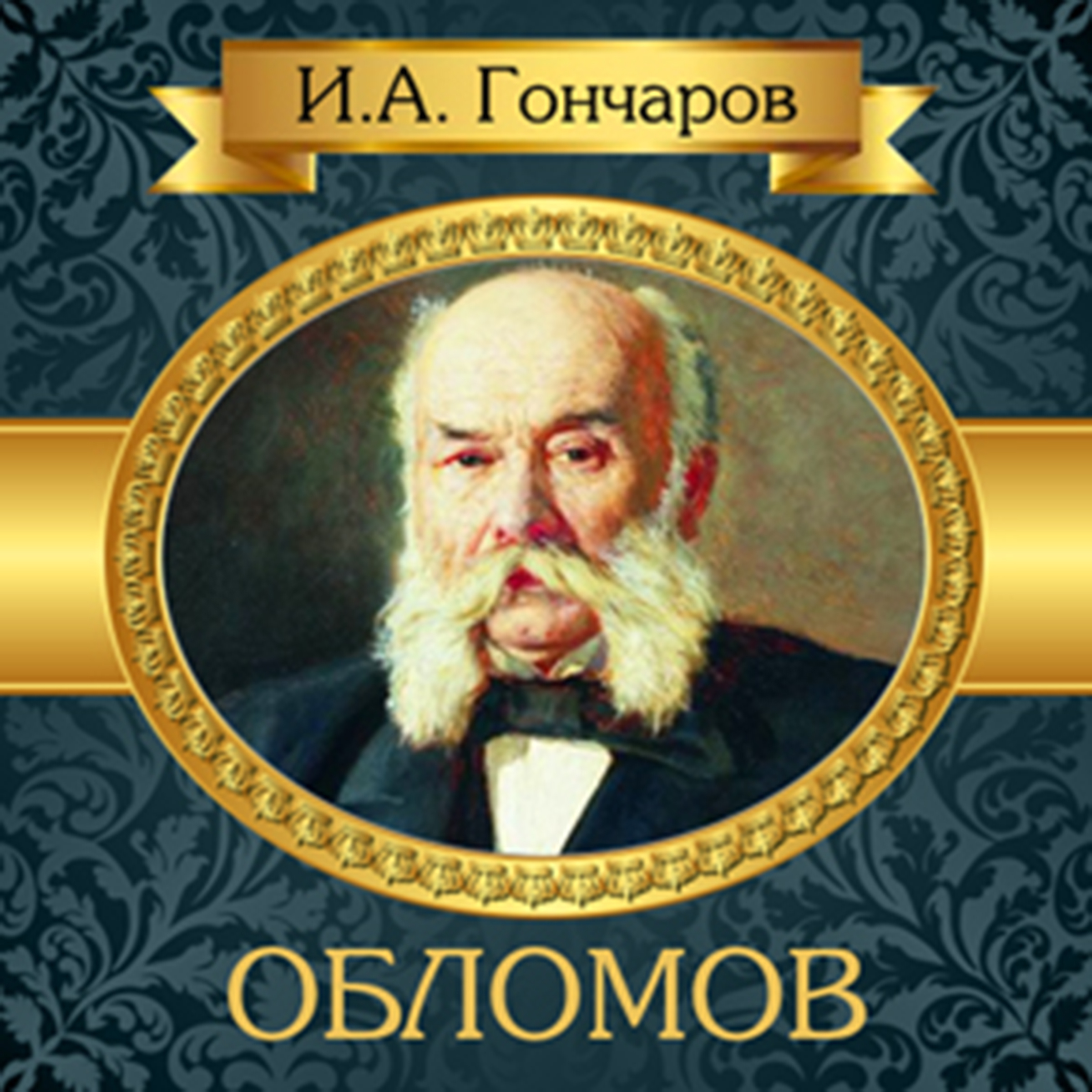 Printable Oblomov [Russian Edition] Audiobook Cover Art